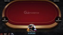 «Trueteller» выиграл $1.500.000 в HU PLO на GGПОКЕРОК