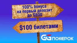 GGПОКЕРОК обновил приветственный бонус