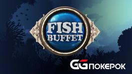 Fish Buffet в 2020 — что предлагает программа лояльности GGПОКЕРОК