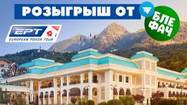 Розыгрыш пакета на EPT Sochi от телеграм-канала Блефач 28 сенября на Twitch