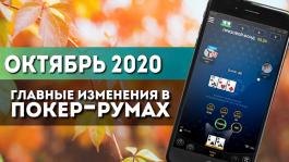 Главные изменения покер-румов: октябрь 2020