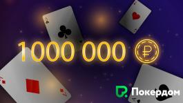 Новые программы поощрения игроков «100 шагов к миллиону» и «Машина времени» на Покердоме