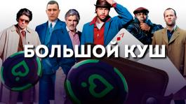 Новости Покердома: рейк-гонка на ₽4М и Открытый Чемпионат России