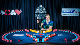 Руслан Богданов — победитель Main Event EPT Sochi 2020