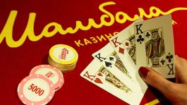 Открытие казино «Шамбала» в игорной зоне «Приморье» состоится 16 октября
