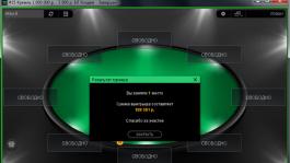 Рейк-гонка «Большой Куш» закончилась: что стало с трафиком Покердома