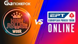 EPT Online vs High Rollers Week: сравнение дорогих серий ноября