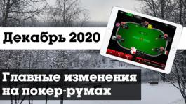 Главные изменения покер-румов: декабрь 2020