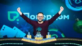 Сергей Чудопал — чемпион SPF Grand Final второй год подряд ($88,901)