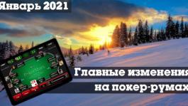 Главные изменения покер-румов: январь 2021