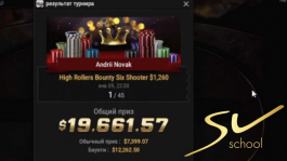 Андрей «STiger» Новак выиграл два турнира на GGПОКЕРОК в прямом эфире (+$45K за стрим)