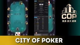 City of Poker (COP) — обзор мобильного приложения для игры с китайцами