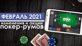 Главные изменения покер-румов: февраль 2021