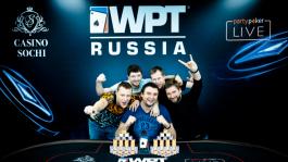 WPT Russia 2021 стартует сегодня — обзор серии