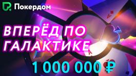 Мини-серия турниров «Вперед по галактике» на Покердоме начинается 1 марта