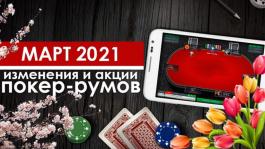 Главные изменения покер-румов: март 2021