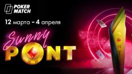 Sunny PONT: как прошли первые два дня новой серии на PokerMatch?