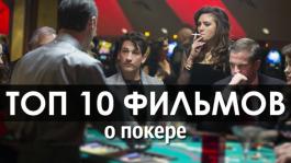 10 фильмов о покере, на которые стоит обратить внимание