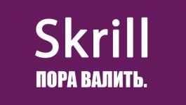 «Привыкайте к крипте» — как Skrill перестал быть дружелюбным к покеристам