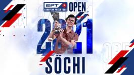 EPT Open Sochi 2021 пройдёт 2-11 октября — на PokerStars проходят ежедневные сателлиты