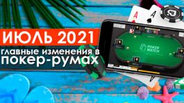 Главные изменения покер-румов: июль 2021