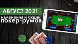 Главные изменения покер-румов: август 2021