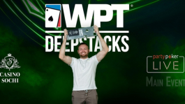 WPTDS Sochi 2021: Максим Скрипкин выиграл Main Event, а Вячеслав Балаев — High Roller