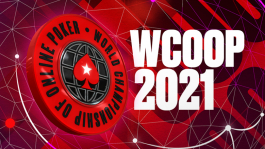 Как стать лучшим игроком серии WCOOP 2021: разбираемся на примере чемпионов прошлых лет