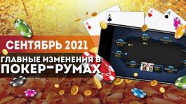 Главные изменения покер-румов: сентябрь 2021