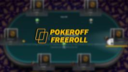 Фриролл Покерофф на Покерматч с призовым фондом $300 пройдет 4 сентября