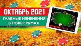 Главные изменения покер-румов: октябрь 2021