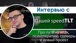 Паша «speedTLT»: Раньше в покере побеждали талантливые, теперь — трудолюбивые