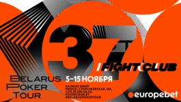 BPT Fight Club 37 возвращается в казино «Эмир» с 5 по 15 ноября