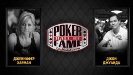 Зал Славы Покера (Poker Hall of Fame)