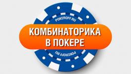 Комбинаторика в покере