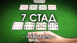 ♠ Как играть в семикарточный стад (7 Stud) покер - правила игры