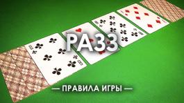 ♠ Как играть в Разз (Razz) покер - правила игры