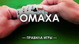 ♠ Как играть в Омаха (Omaha) покер - правила игры