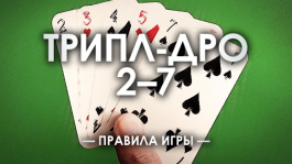 ♠ Как играть в 2-7 Triple Draw (Lowball) покер - правила игры
