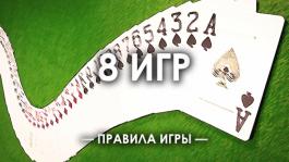 ♠ Как играть в 8 Игр (8-Game Mix / H.O.R.S.E.) покер - правила игры