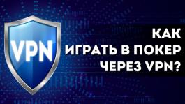 Что такое VPN?